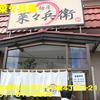 麺屋菜々兵衛~2014年9月8杯目~