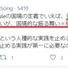 梁英聖(@RyangYongSong)日本侵略の大志を語る
