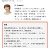 【先生情報】経歴の記入例
