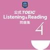 TOEIC歴15年が勧める「初受験の人がやるべき勉強方法 STEP2」
