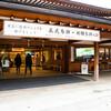 友人の旅出を祈る!靖國神社へ祈願参拝に行ってきた。