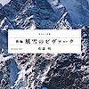 『新編 風雪のビヴァーク』 by 松壽明
