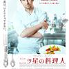 映画『二ツ星の料理人』問題だらけの天才シェフの名言を紹介。