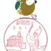 【風景印】釧路西郵便局(2020.1.1押印)・その2