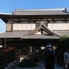 令和元年11月 聖なる場所を巡る日記 伊勢の旅その三 神武参剣道場