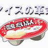 tn27.アイスクリームの革命を味わう