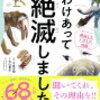 【書評4】『わけあって絶滅しました。』丸山貴史 99.9%の生き物はすでに滅びている?