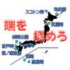【特集】日本の国土の極地!八方位観点からの斜めの突端!まだまだ最突端は奥が深いぞ!
