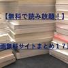 【無料で読み放題!】漫画無料サイトまとめ17選【厳選】