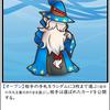 【カード紹介】魔導祖ヒゲジィ