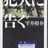 雫井脩介の『犯人に告ぐ』を読んだ