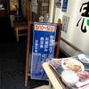 DAY52-和食〜 瑞恵〜