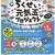 「食の力で街を元気に!ちくせい「元気玉」プロジェクト!!」のお知らせ