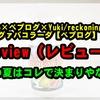 【最高の】MKLab×ベプログ×Yuki/reckoning day グァバコラーダ【ベプログ】をレビュー!この夏はコレで決まり!【トロピカル感】