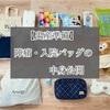 【出産準備】陣痛・入院バッグの中身公開