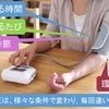 血圧の測り方 ④血圧の測定回数について