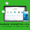iTunes代替えソフト「DearMob iPhoneマネージャー」で写真をバックアップ・管理する方法を解説!