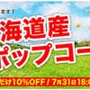 「北海道産ポップコーン豆」発売開始致しました!