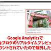 Google Analyticsではてなブログのリアルタイムプレビューがカウントされていたので除外した話(はてな記法とMarkdownを使っている方は要チェック)