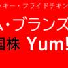 ヤム・ブランズ株 ケンタッキーを運営する米国企業(Yum! Brands)ピザハット、タコベルも運営