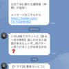 【導かれし七人】勇者ヨシヒコ最新作、放送は2016年10月からで確定!