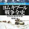 「戦車の限界」 ヨムキプル戦争2