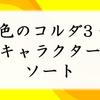 金色のコルダ3・4キャラクターソート