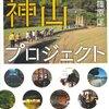 「東京VS徳島」という第二の明治維新が始まるそうです