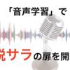 音声学習で脱サラを目指す具体的なやり方