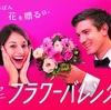 新宿バレンタイン 2018 / マルイ・ミロード・ルミネ・