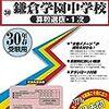 鎌倉学園中学校、7/6(金)学校説明会の申し込みは明日6/6 8:00~!