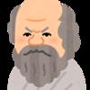 古代ギリシャ三大哲学者 ①ソクラテス