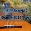 【国際線】ギターの預け方・国際線でギターを預けてみた