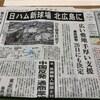 日ハム新球場は北広島市に決定か
