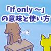 1分で覚える「If only 〜」の意味と使い方