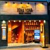 よなよなエール公式ビアレストラン「YONA YONA BEER WORKS吉祥寺店」が良かった件【吉祥寺】