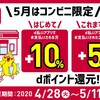 【4/28~5/6】(d払い)コンビニで利用で最大+10%還元!
