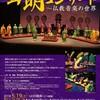 「聲明コンサート ~ 仏教音楽の世界」@エコルマホール。