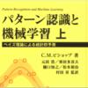 PRML上巻_4章 線形識別モデル(Linear Discriminant Model) 読解メモ #4