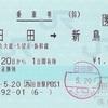 日田→新鳥栖 乗車券
