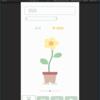 植物育成アプリ
