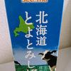 北海道の牛乳はやっぱり美味しい!そのなかでもコンビニ(セコマ)で手に入る牛乳が一押しなのです!