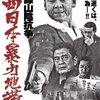 実録山陰抗争 西日本暴力地帯