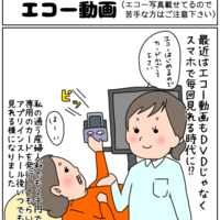 【ナガタさんちの子育て奮闘記~育児マンガ~】「エコー動画」