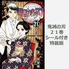 【『鬼滅の刃』21巻発売!!】初版300万部!!累計発行部数8000万部到達!!
