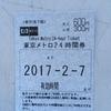 超おすすめ!!都内に出かけるときは「東京メトロ24時間券」で!