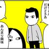 アニメ「進撃の巨人」にハマった話