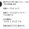 【DIY豆知識 389】『アンテナ』について 10