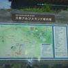 大野アルプスランドへ初ソロキャンプPart1