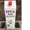 強力な殺虫剤、サイベーレで家の周りの害虫を駆除!